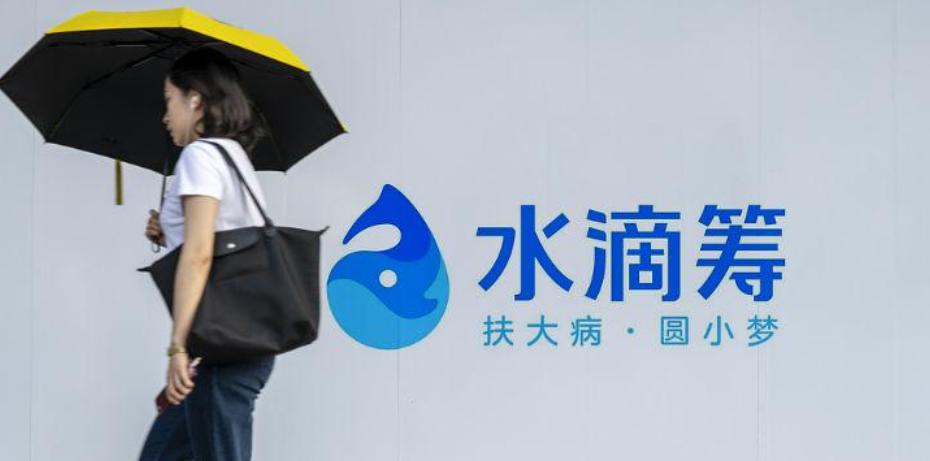 水滴筹在美提交IPO招股书,暂定筹资额为1亿美元
